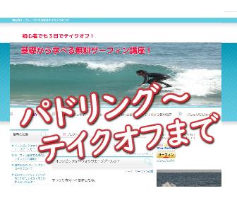 サーフィン初心者ブログ