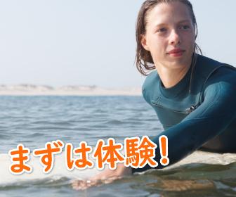 サーフィン上達してみる?|ビレッジサーフクラブ