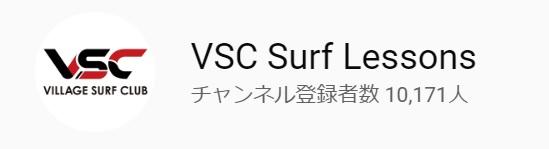 VSCサーフィンレッスンチャンネル
