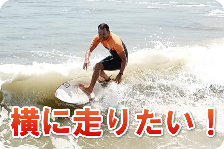 サーフィン上達してみる? ビレッジサーフクラブ